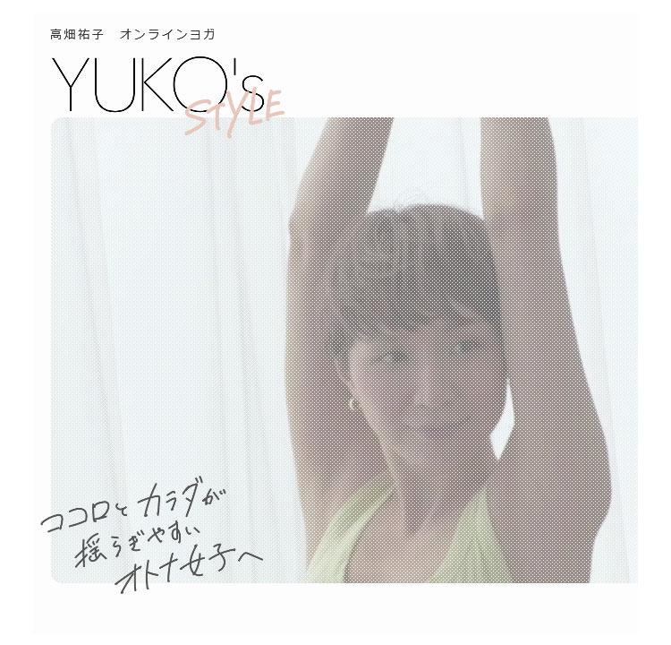 「ココロとカラダが揺らぎやすいオトナ女子へ」高畑裕子のオンラインヨガ YUKO's STYLE